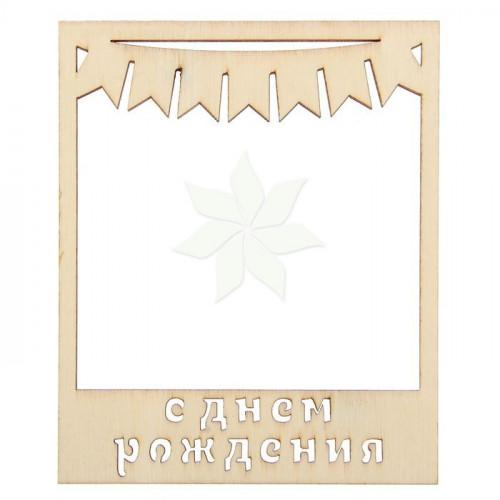 Декоративная фоторамка-заготовка «С Днем Рождения!» от АртУзор