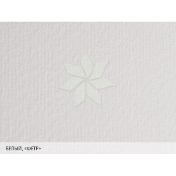"""Дизайнерская бумага 25х35 Белый с тиснением """"фетр"""" MURILLO от FABRIANO"""