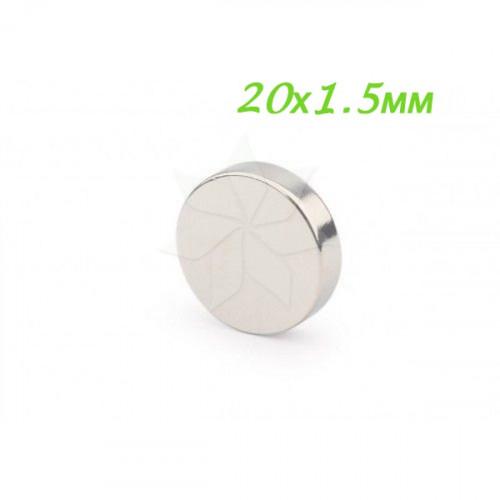 Неодимовый магнит 20х1.5 мм